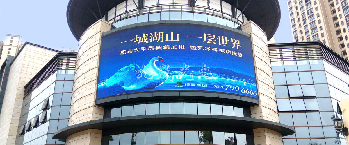 Huazhou Outdoor DIP P10 Curved LED Display
