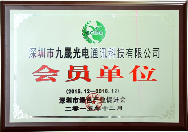 Shenzhen Green Industry Promotion Association Member