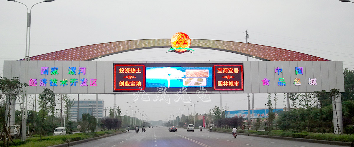 Luohe city high-tech zone of highway road Outdoor display